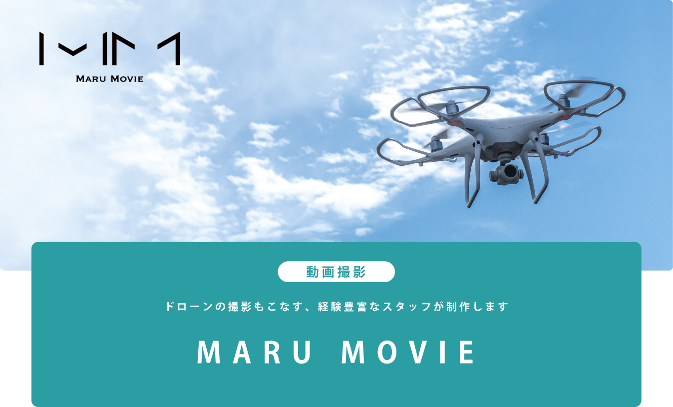 MARU MOVIE